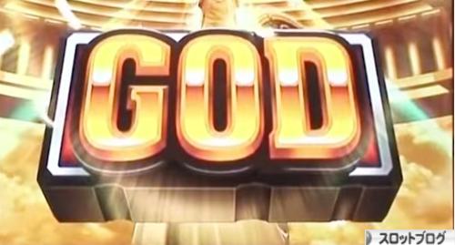 凱旋GOD