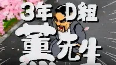 番長 薫先生