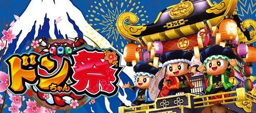 ドンちゃん 祭