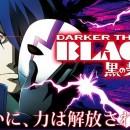 パチスロ DARKER THAN BLACK -黒の契約者-