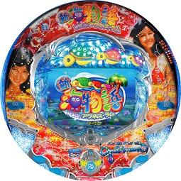 CR新海物語 With アグネス・ラムMTL 球体画像