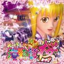 CRスーパー海物語 IN 沖縄3 桜バージョン
