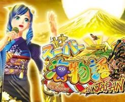 CRスーパー海物語 IN JAPAN 金富士