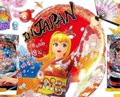 CRスーパー海物語 IN JAPAN イン ジャパン