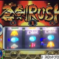 蒼剣RUSH