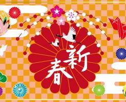 新春 年賀状