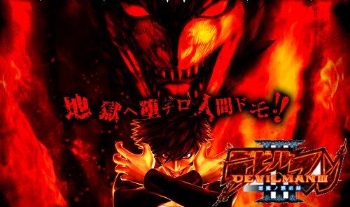 デビルマンⅢ-悪魔ノ黙示録-