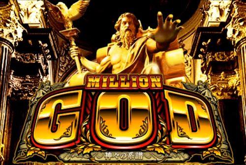 ミリオンゴッド 神々の系譜