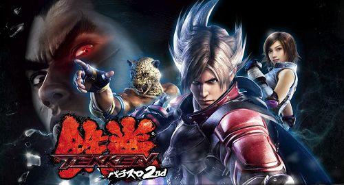 鉄拳 2nd