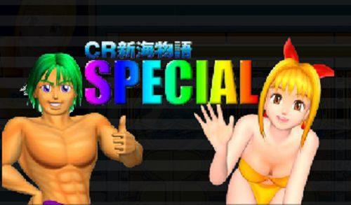 CR新海物語スペシャル