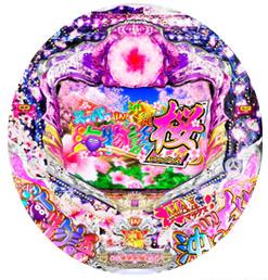 CRスーパー海物語IN沖縄3 桜バージョン 桜マックス