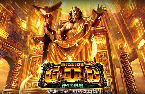 ミリオンゴッド GOD