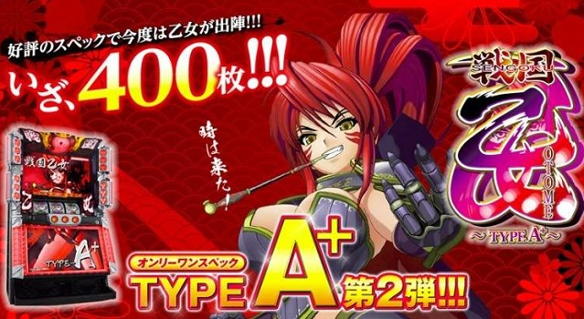 戦国乙女Type A+
