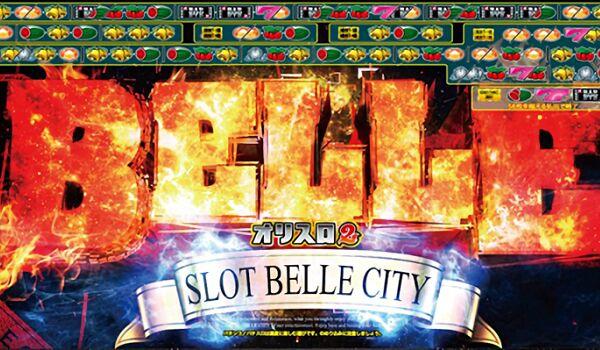 BELLE CITY(ベルシティ) スロット